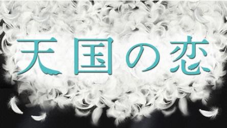 tengokuNokoi