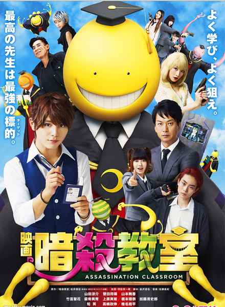 Assassination Classroom ive action vostfr