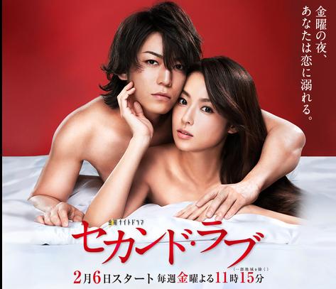 Second Love / Japon / 2015 /// Dizi Tanıtımı