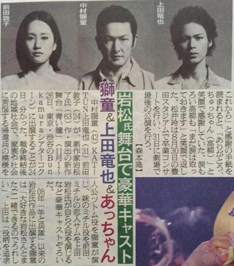 20150725-kat-tun-ueda-aoi-hitomi-stage01
