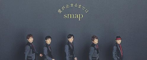 SMAP is notDisbanding